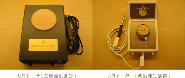 ゼロサーチ(金属波動測定)・レヨメーター(波動発生装置)